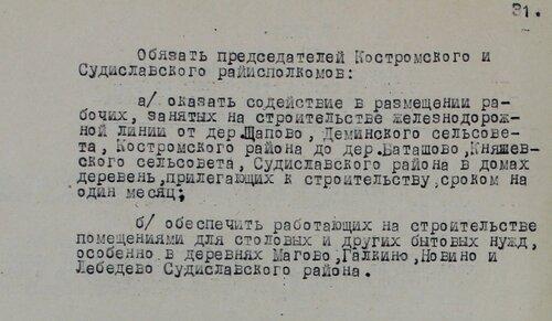 ГАКО, Р-1538, оп. 13, д. 425, л. 16об.