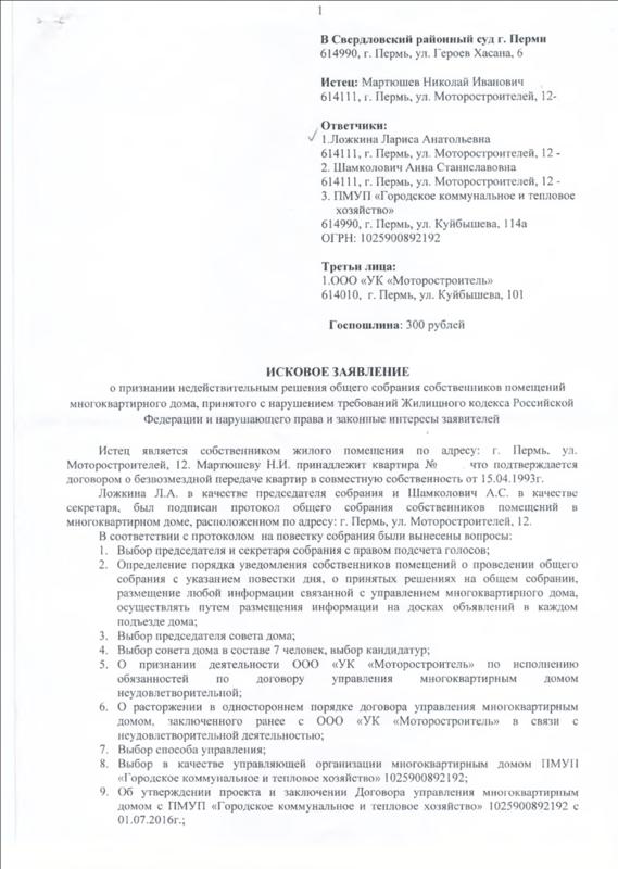 Исковое заявление на Моторостроителей 12 1.png