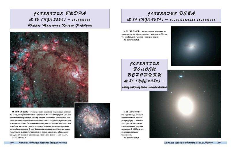 Фото 7 - каталог небесных объектов Шарля Мессье (4).jpg