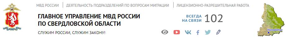 ГУ МВД России по Свердловской области