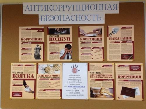 С дополнительной информацией можно ознакомиться на стенде «Антикоррупционная безопасность» в холле первого этажа школы