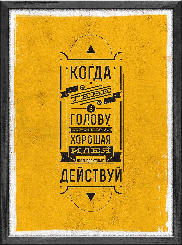 Мотиваторы Плакаты
