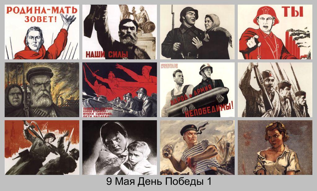 9 Мая Плакаты Великой Отечественной