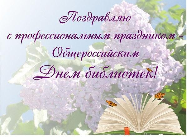 Поздравляю с профессиональным праздником - Общероссийским днем библиотек!