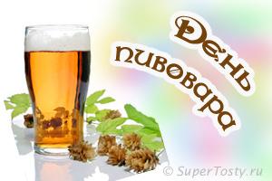 День пивовара - вторая суббота июня