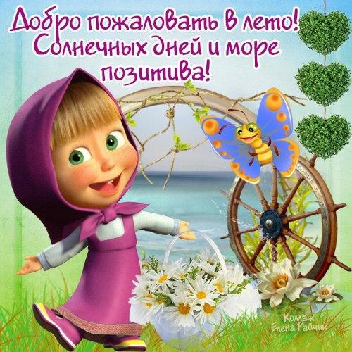 Добро пожаловать в лето! Солнечных дней и море позитива! Маша, цветы и бабочка