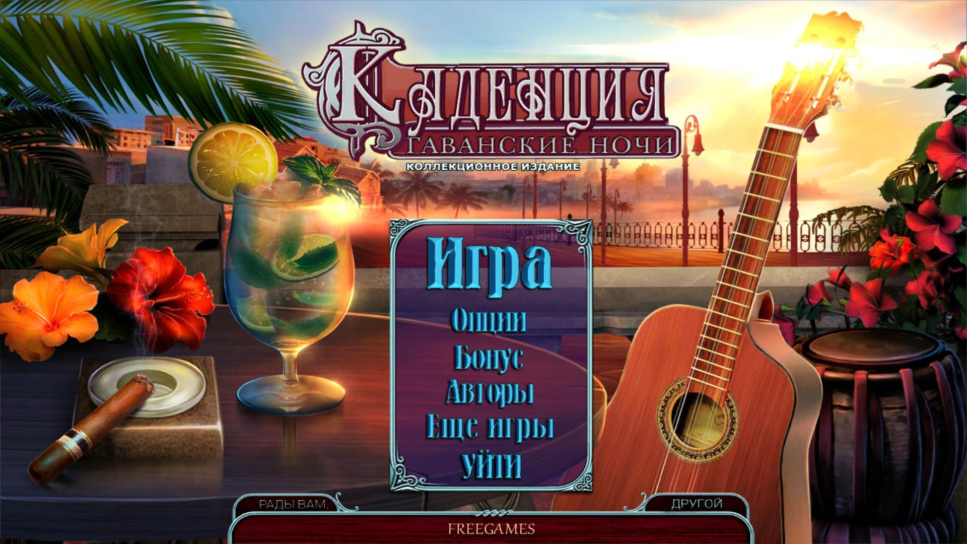 Каденция 3: Гаванские ночи. Коллекционное издание | Cadenza 3: Havana Nights CE (Rus)