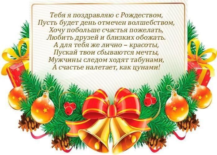 Поздравления с рождеством 2015 году короткие