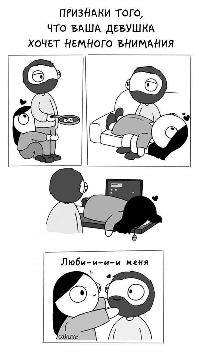 Очаровательные комиксы отом, что влюбленные всегда ведут себя как дети (9 фото)