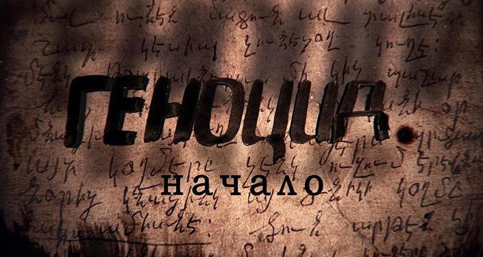 Фильм «Обещание» огеноциде армян: появился официальный трейлер ленты