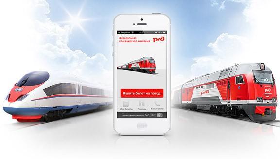 У «РЖД» появится единое мобильное приложение для всех пассажиров