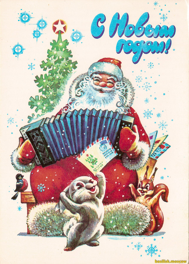Советские новогодние открытки. 1976-1992