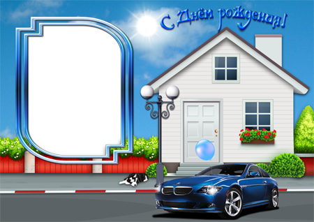 Фоторамка на День рождения с синим автомобилем BMW с шариком около белого коттеджа