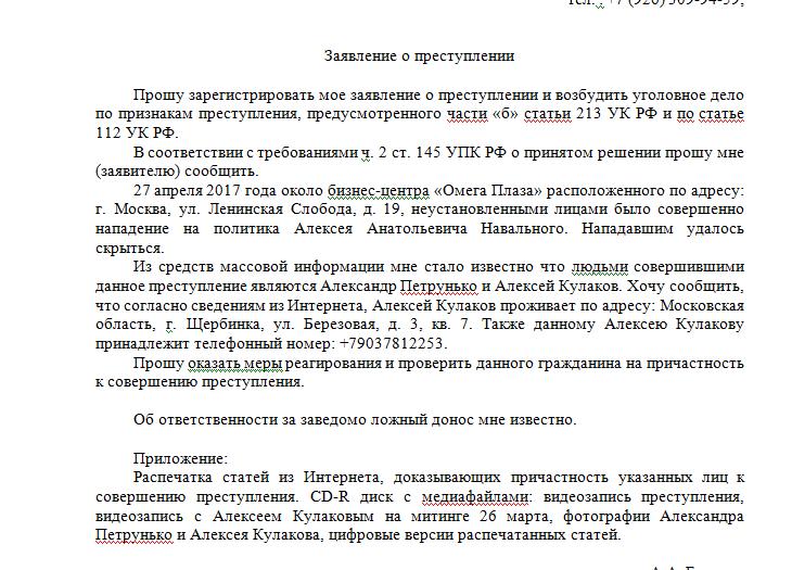 Активисты потребовали наказать нападавших на Навального