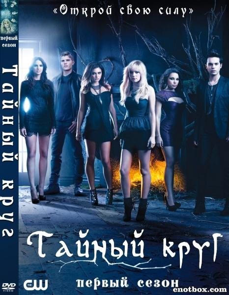 Тайный круг (1 сезон: 1-22 серии из 22) / The Secret Circle / 2011-2012 / ПМ (ТВ3, LostFilm) / WEB-DLRip