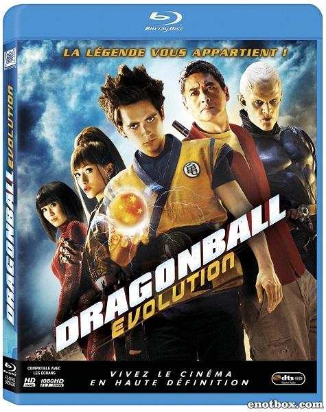 Драконий жемчуг: Эволюция / Dragonball Evolution (2009/BDRip/HDRip)