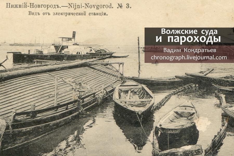 Волжские суда и пароходы на старых фото, часть №2