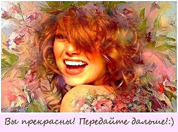 Вы прекрасны!  Передайте дальше )))