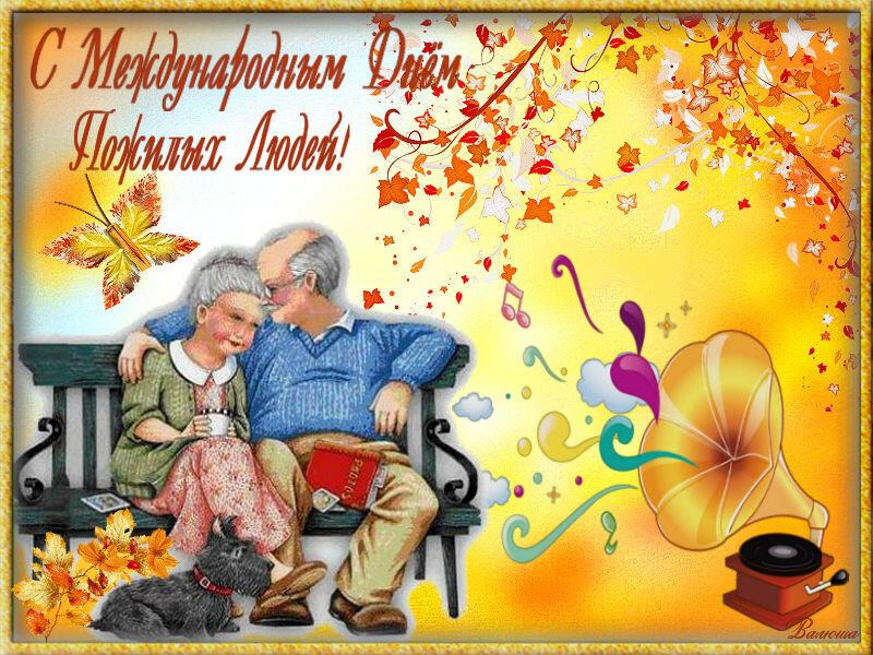 смешные поздравления с днем пожилых людей аренде загородных домов