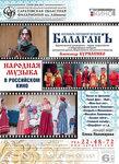 """22.09.16 Балаган """"Народная музыка в российском кино"""""""