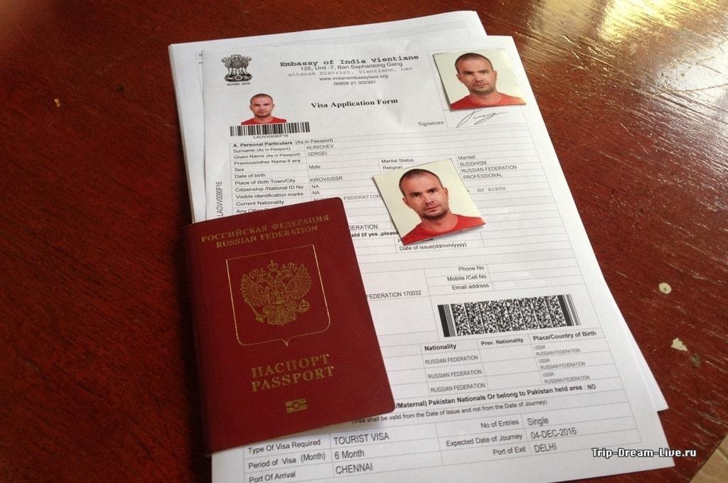 Документы на получение индийской визы
