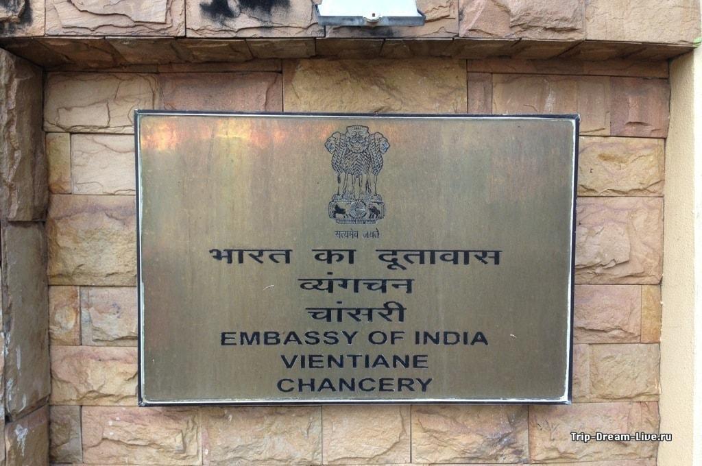 Индийское посольство во Вьентьяне