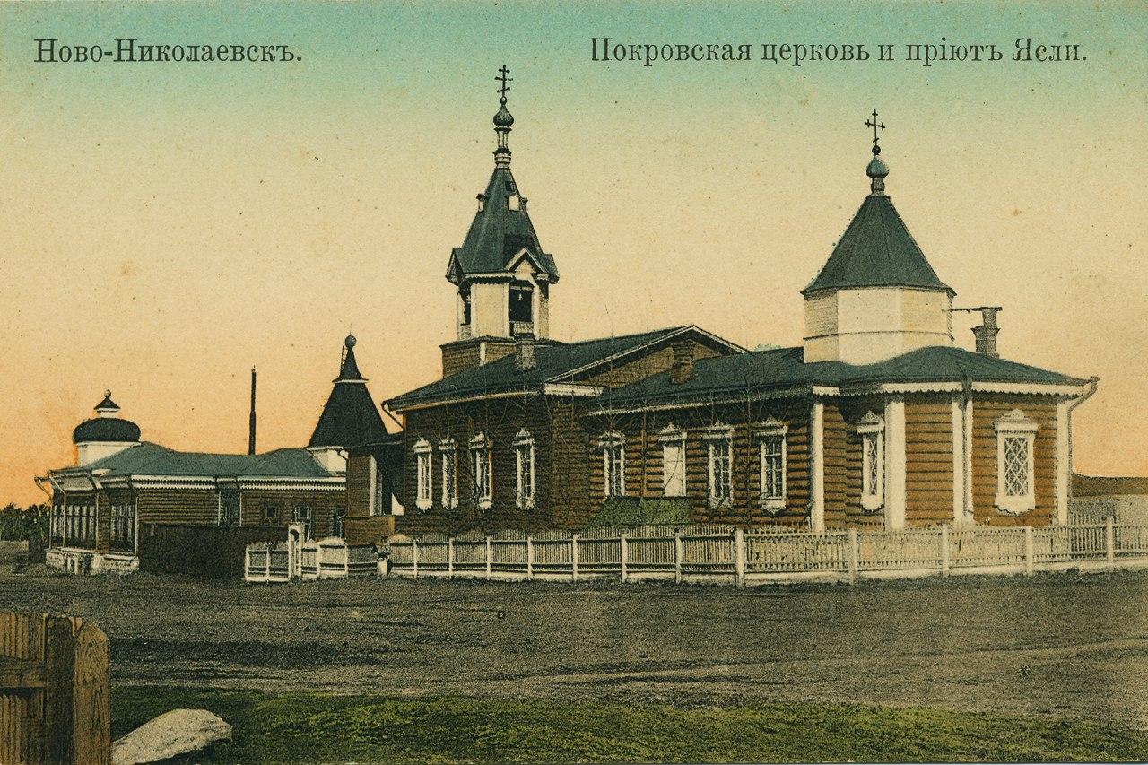 Церковь Покрова Пресвятой Богородицы и приют-ясли