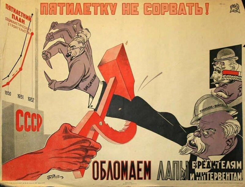 1444113363_Sabotazh-i-vreditel-stvo-v-narodnom-hozyaiystve-SSSR-v-1920-1930-e-gody-Analiticheskiiy-material.jpg