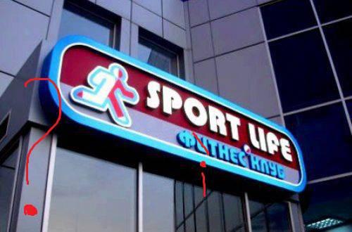 Хороший пример: Киевлянка подала в суд на спортклуб через таблички на русском языке