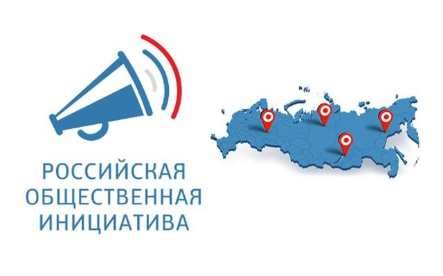 © 2012-2017 Российская общественная инициатива