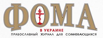 logo-Фома в Украине