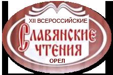 XII Всероссийские Славянские чтения