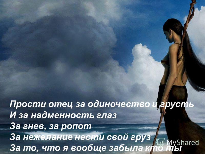 Девушка просит прощения у Бога на берегу моря