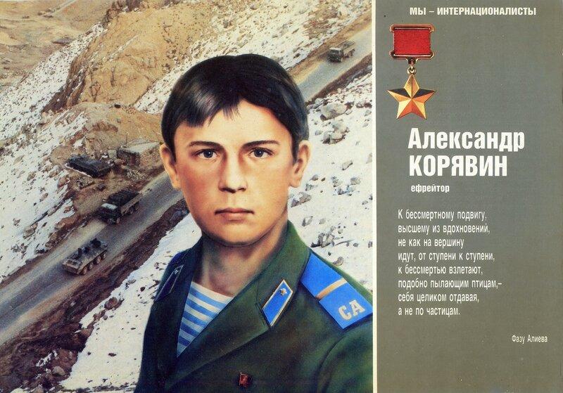 Александр Корявин.jpg