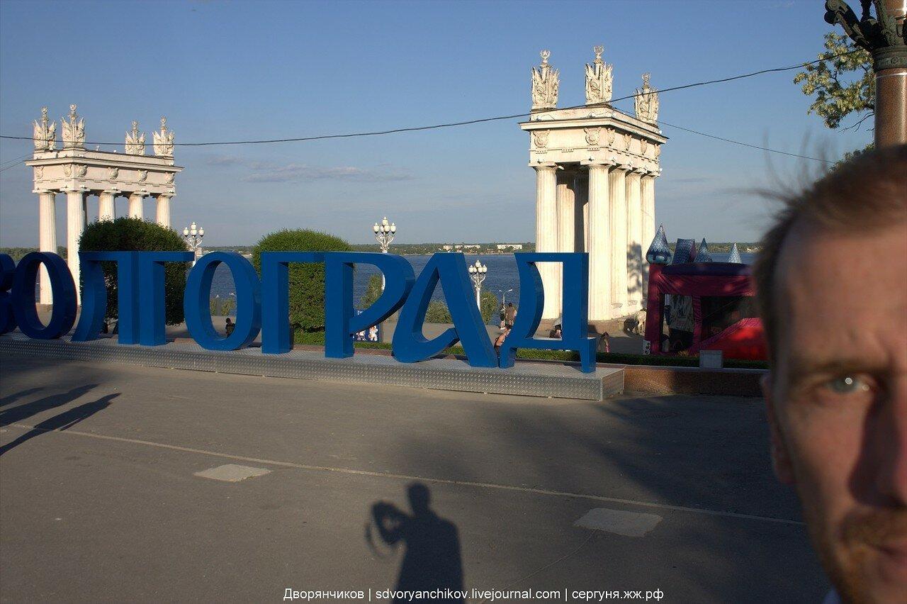 Волгоград - ЧМ2018
