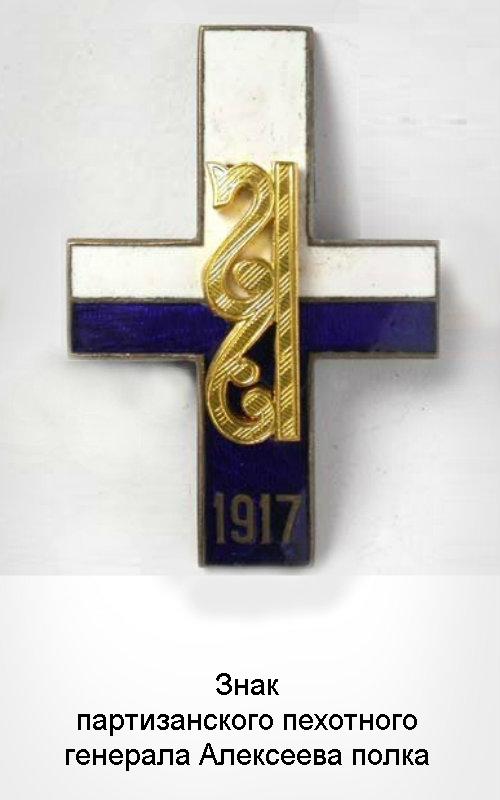 1-05 Знак партизанского пехотного генерала Алексеева полка