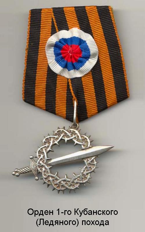 Орден 1-го Кубанского (Ледяного) похода