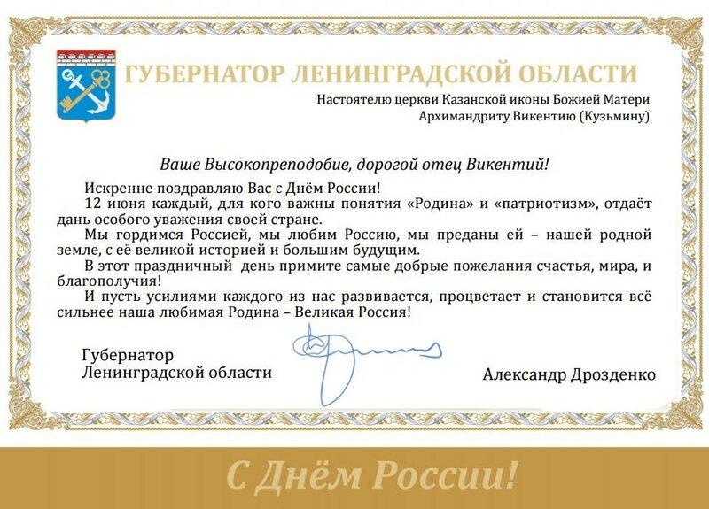 Поздравление от губернатора Ленинградской области с Днем России.