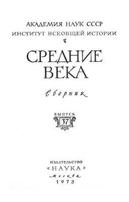 Аудиокнига Средние века. Выпуск 37