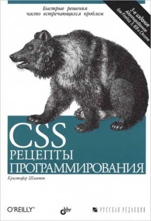 Аудиокнига CSS. Рецепты программирования - Шмитт К.