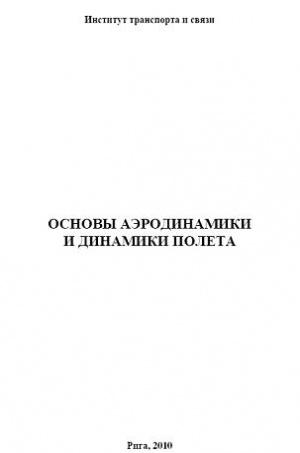 Аудиокнига Основы аэродинамики и динамики полета - Касторский В.Е.