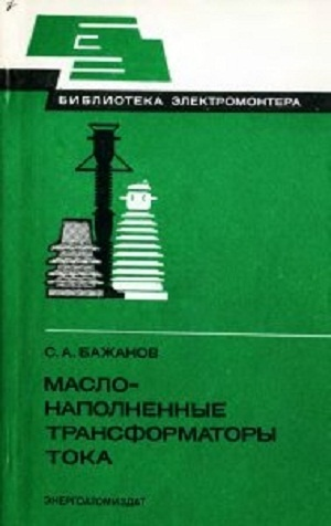 Маслонаполненные трансформаторы тока - Бажанов С.А.