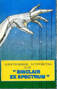 Литература по ПЭВМ ZX-Spectrum - Страница 4 0_139817_e13ae1b5_M