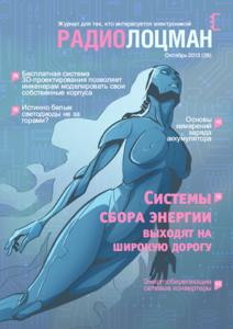 Журнал: РадиоЛоцман - Страница 2 0_13d474_60520fc0_M