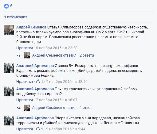 20151106-Касимовский Константин-Facebook~Войковская кислота-Комментарии