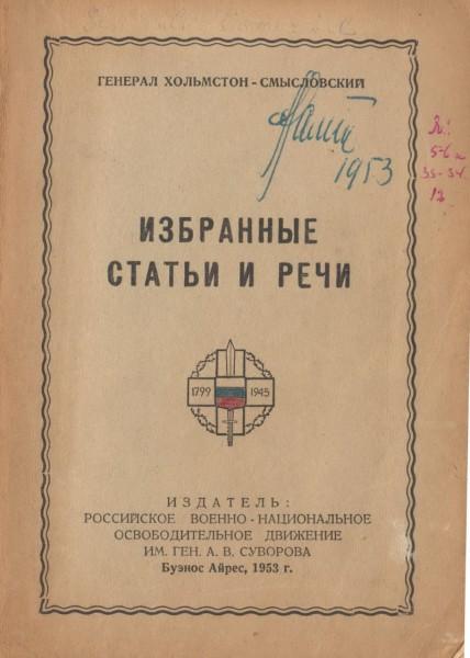 Книга Смысловского.jpg