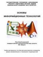 Батин Н.В. — Основы информационных технологий: учебно-методическое пособие