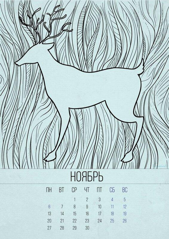 Аленивый календарь на 2017 год ноябрь