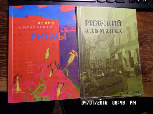 160704_Цыгальская+альманах.JPG