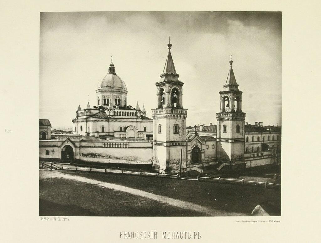 1866 Ивановский монастырь 1882.jpg